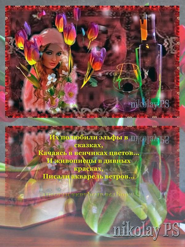 Пришла весна и душа запела - Nikolay Monahov