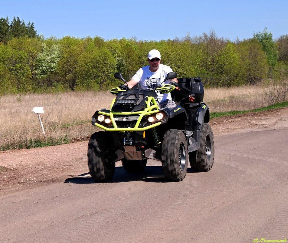 Квадроцикл - это транспортное средство,  позволяющее проехать там, где этого делать не надо:) - Андрей Заломленков