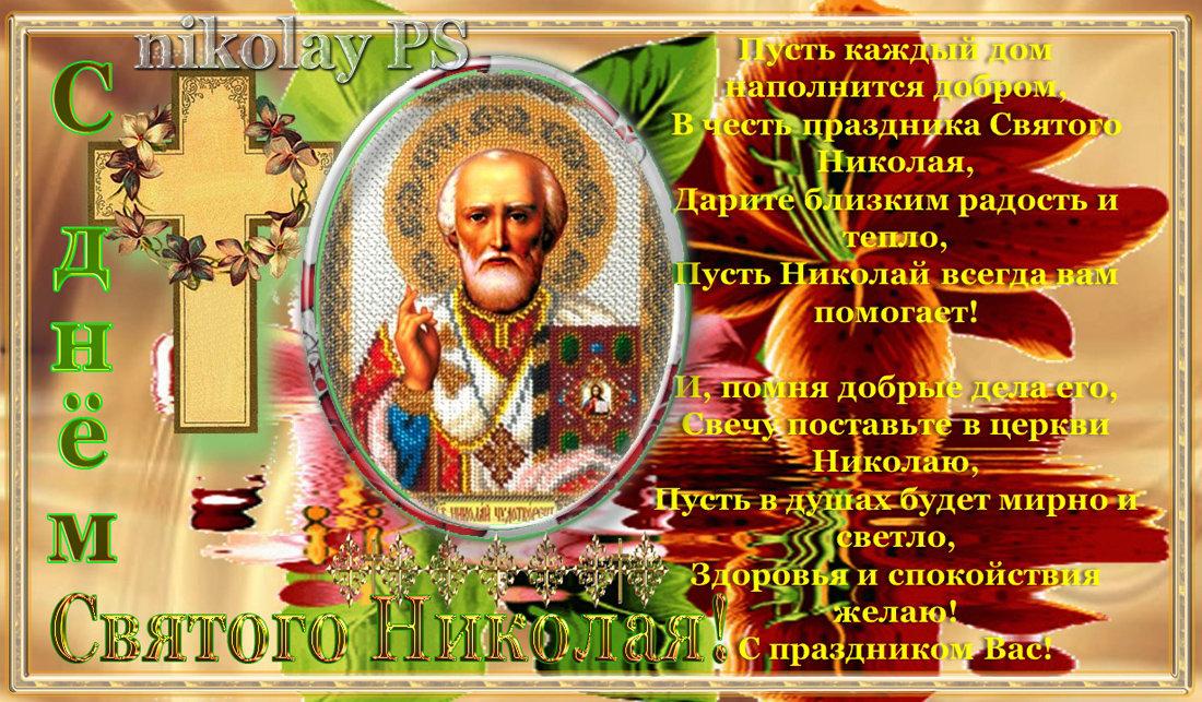 С праздником Святителя Николая! - Nikolay Monahov