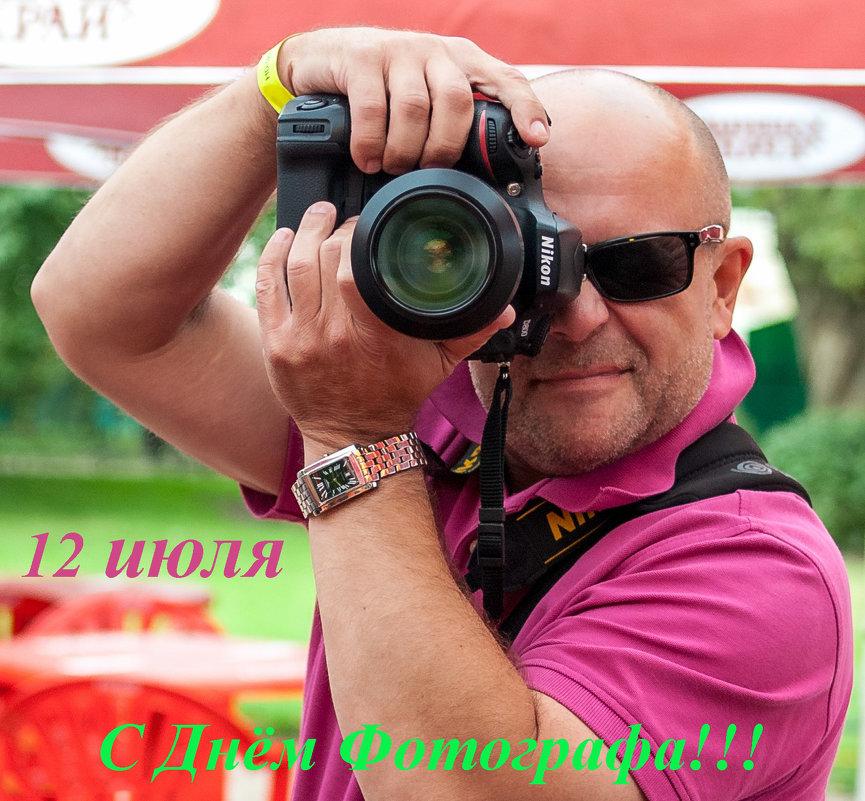 С Днём Фотографа!!! - Сергей Михайлов