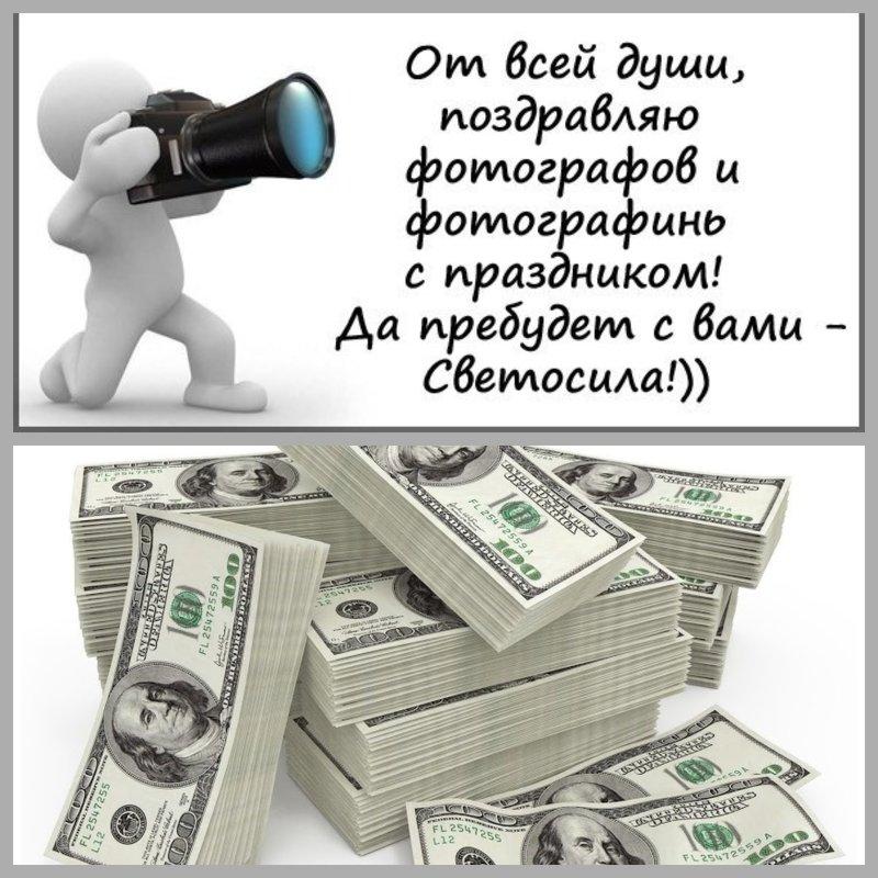 С ДНЁМ ФОТОГРАФА! - Роза Бара