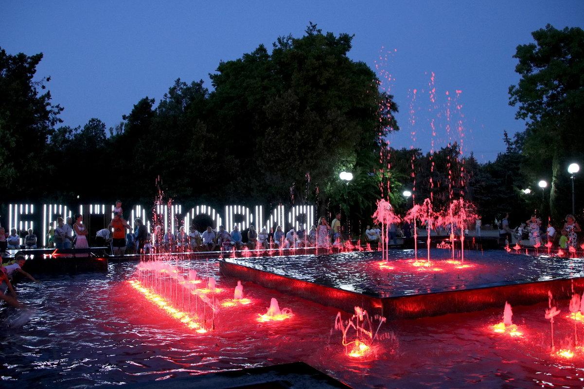 фонтан. - Андрей Хомяков