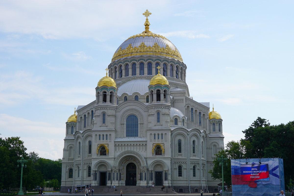 Морской собор - Сергей Беляев