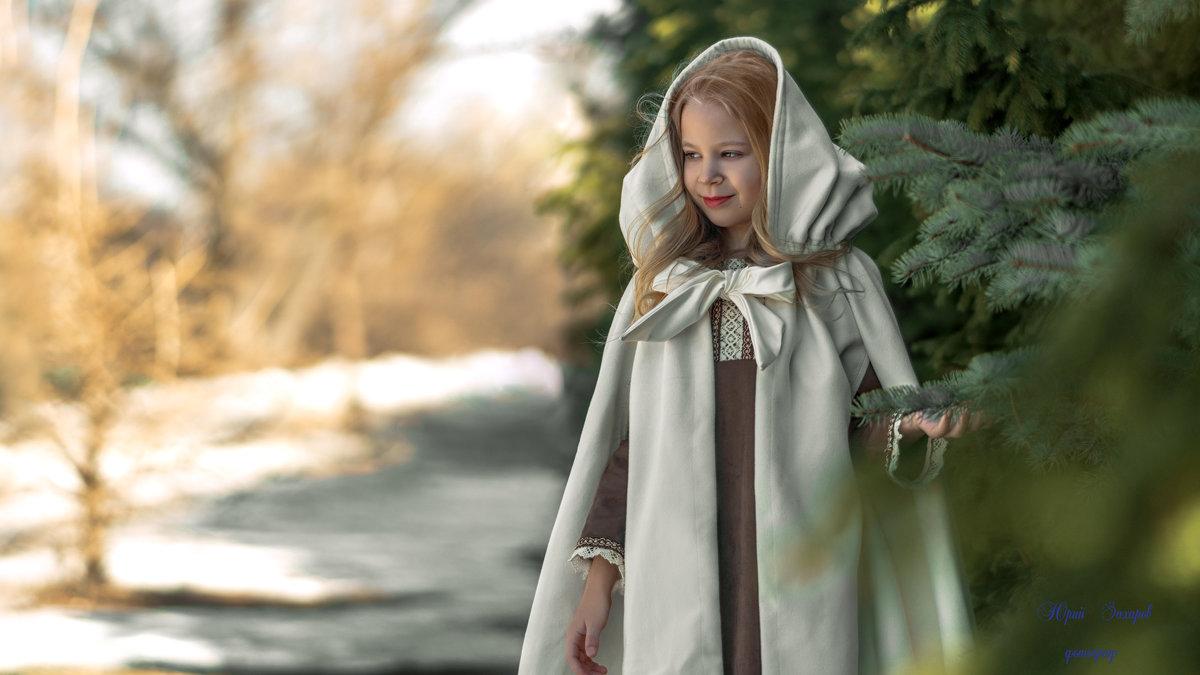 Маленькая красотка - Юрий Захаров