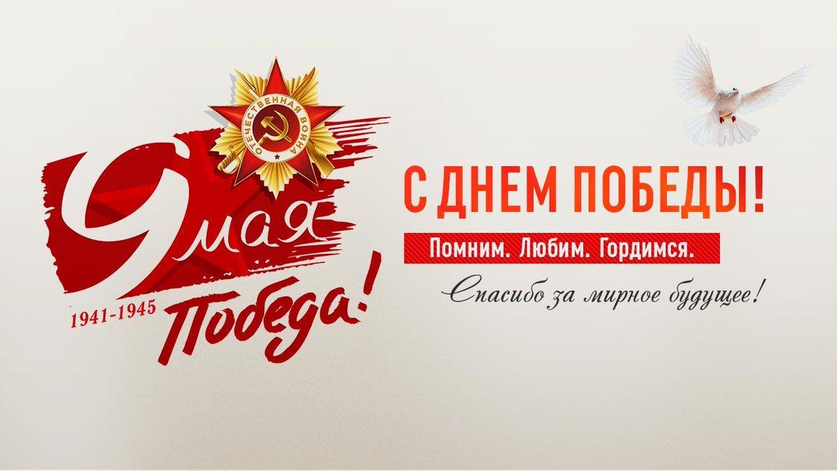 С Днем Победы!!! - Вячеслав