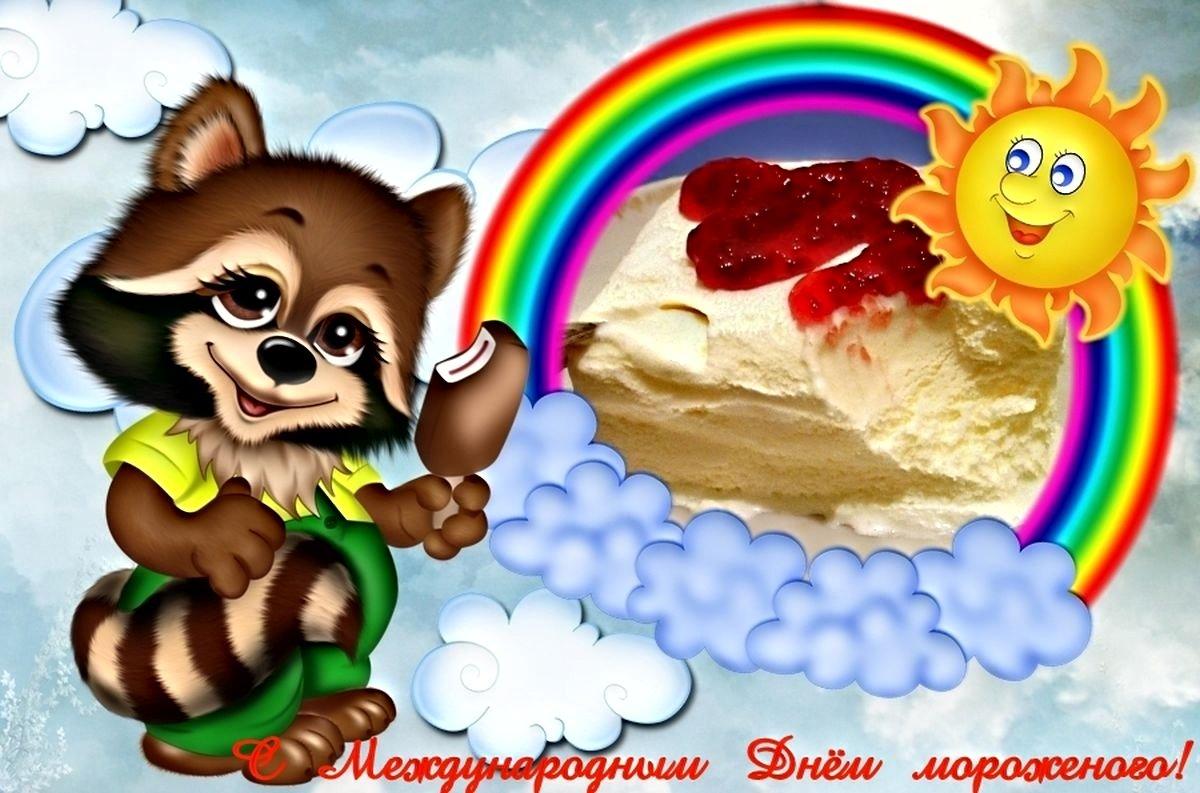 Со Всемирным днём мороженого! :-) - Андрей Заломленков