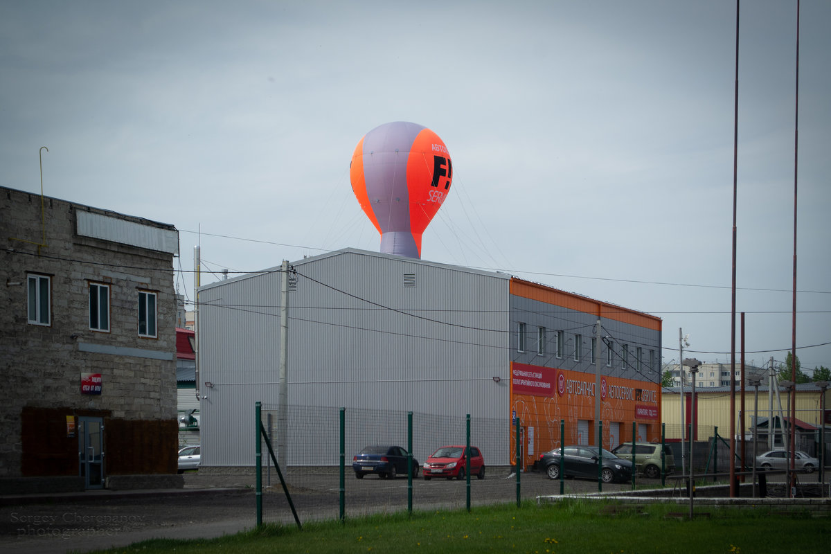 Воздушный шар - Сергей Черепанов