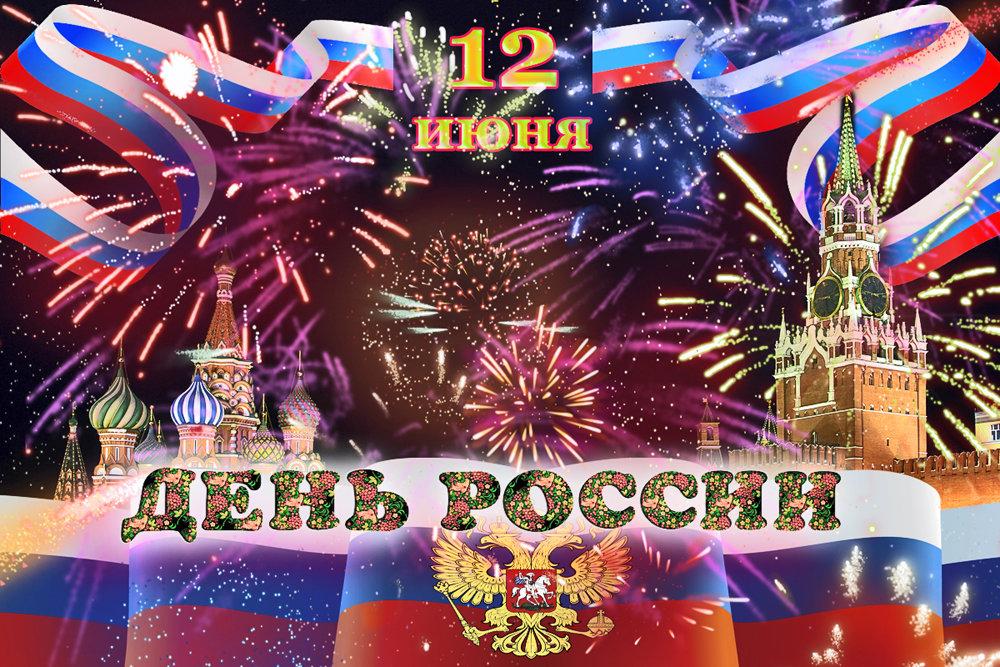 С днём России! - Nikolay Monahov