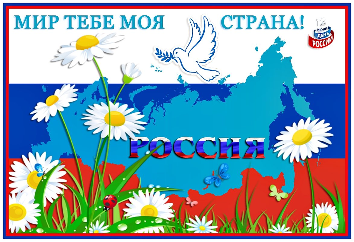 Пусть цветёт Россия! - Валентина *