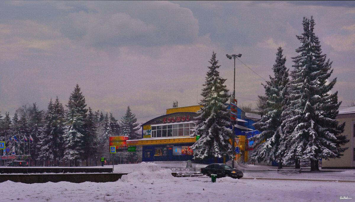 Зима…На часок. 3 - Юрий