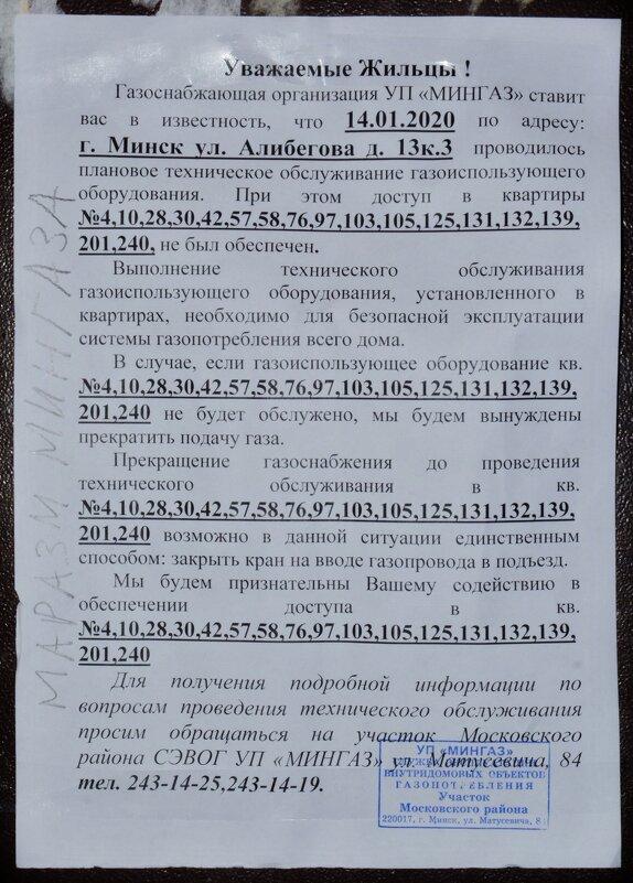 УГРОЗЫ МИНГАЗА... - Валерий Руденко