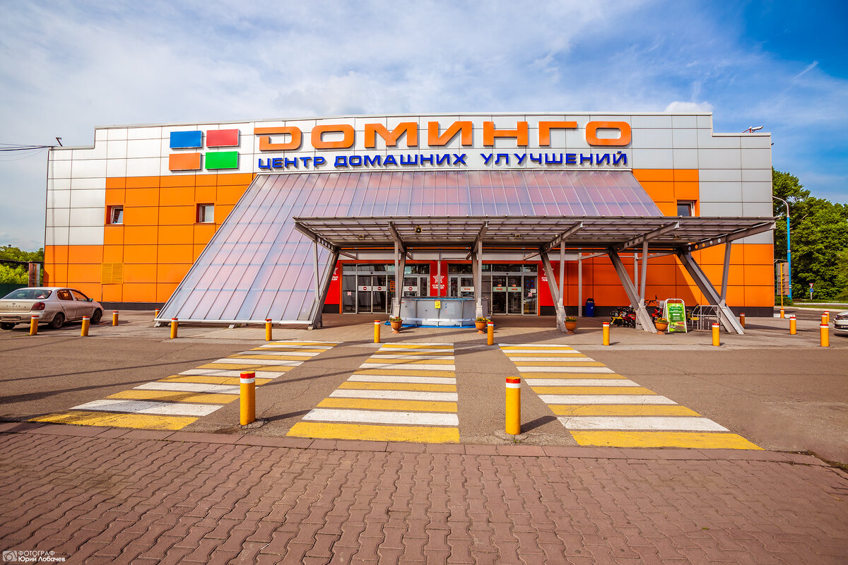 Сайт Магазина Доминго В Новокузнецке