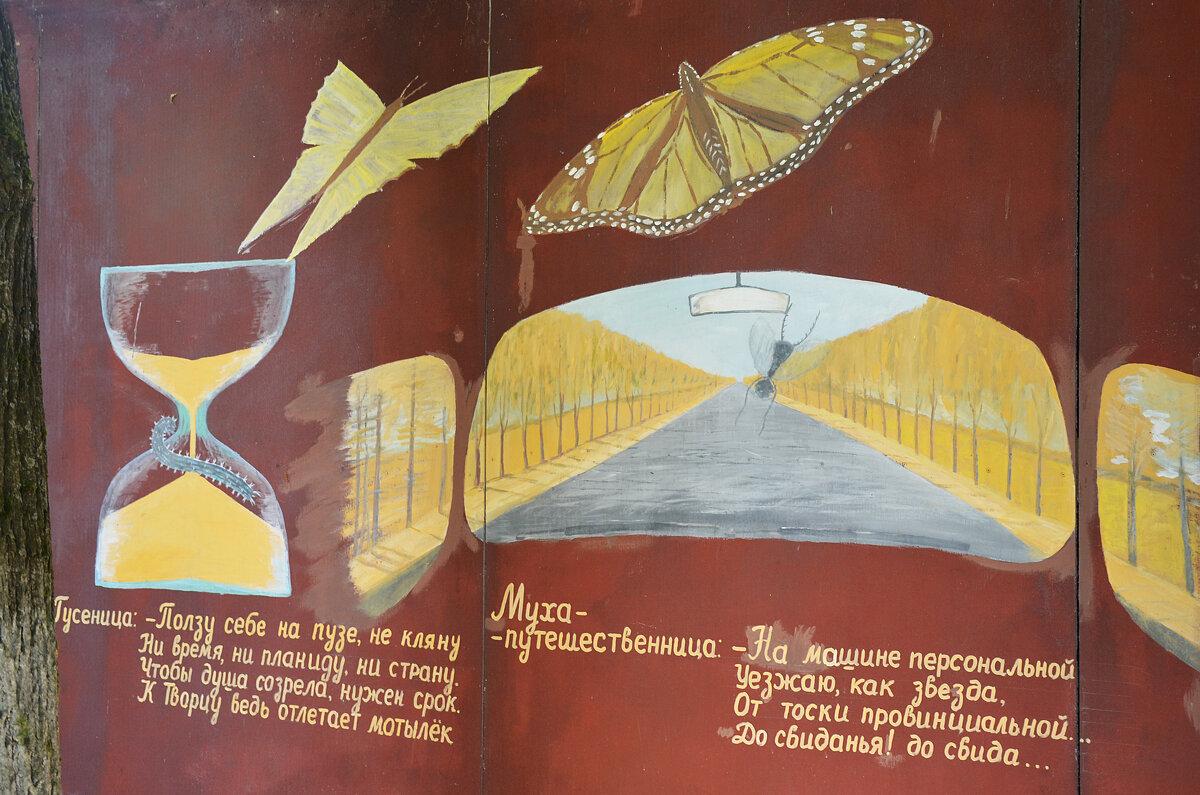 Боровск. Живопись в аллее. Гусеница и Муха-путешественница... - Наташа *****
