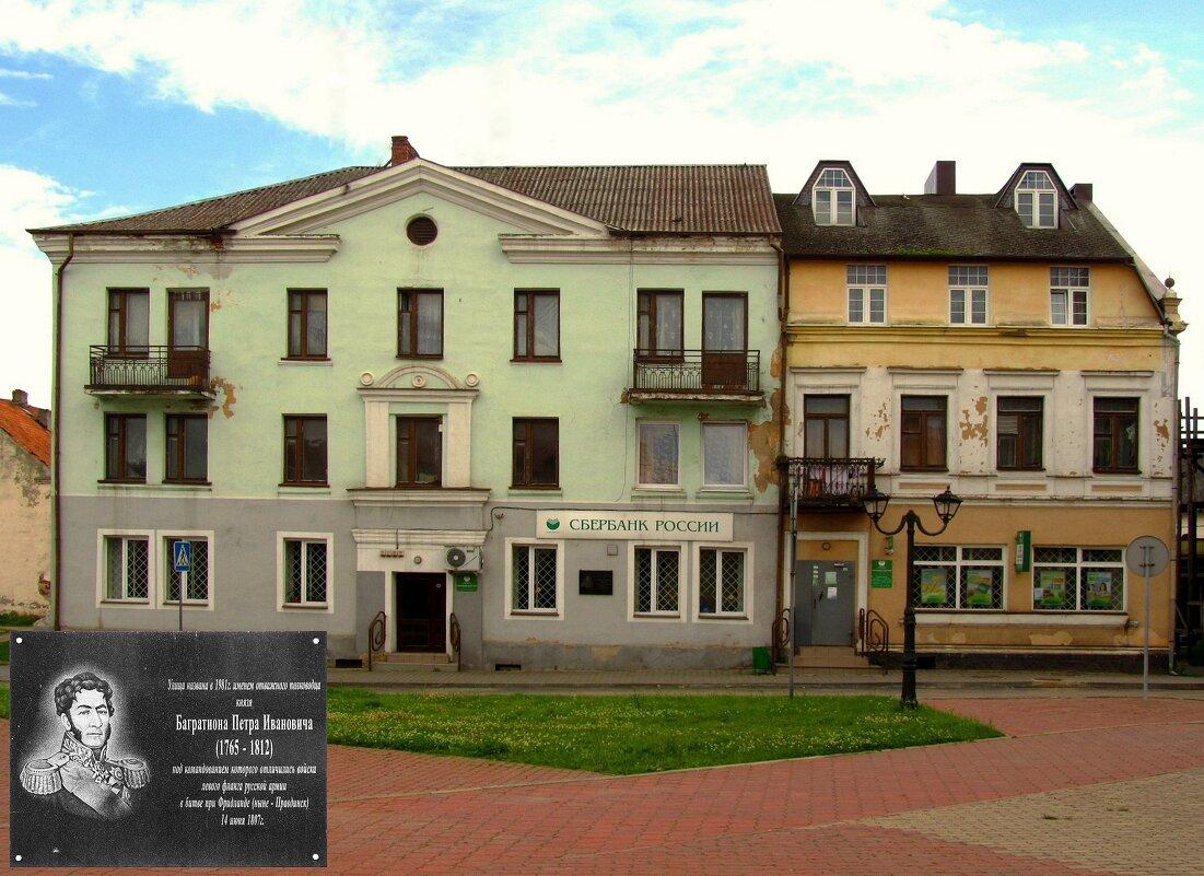 Улица в честь полководца Петра Ивановича Багратиона - Сергей Карачин