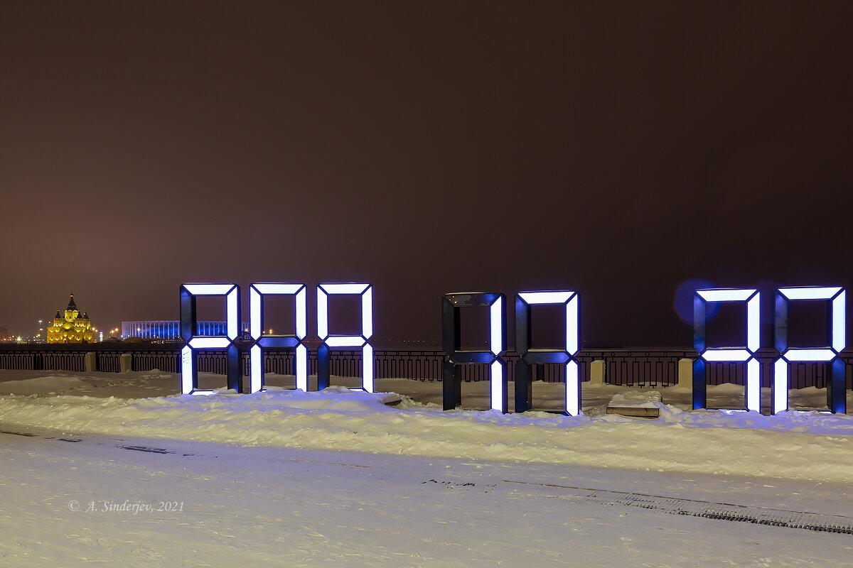 Нижний Новгород. Отсчёт до 800-летнего юбилея. - Александр Синдерёв
