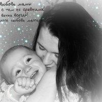 Любовь мамы! :: Наталья Шестак