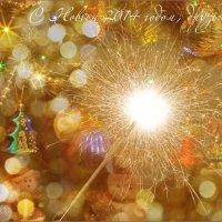 С Новым годом , друзья!!! :: Елена Kазак