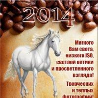 С Новым годом Вас, друзья! :: Олег Карташов