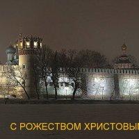 С РОЖДЕСТВОМ ХРИСТОВЫМ! :: Александр Лебедев