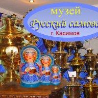 В музее самоваров :: Евгения Десятова