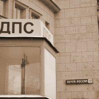ДПС и почта России :: Михаил Ананьев