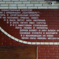 Стихи на стене в литературном кафе. :: Юрий Мошкин