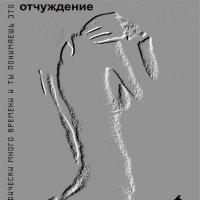 чужая :: Михаил Николаев