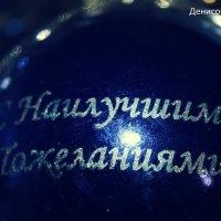 новогоднее :: Марина Денисова