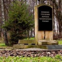 памятник жертвам репрессий :: юрий иванов
