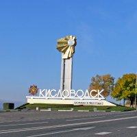 Въезд в г.Кисловодск :: Nik Зонов