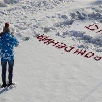 С днем... :: Максим Горский