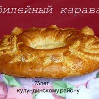 юбилейный каравай :: Владимир