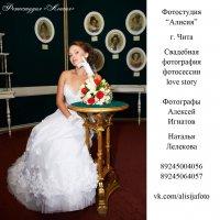 "Фотостудия ""Алисия"" :: Фотостудия ""Алисия"" Лелекова Наталья"