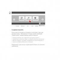 Быстрый старт. Как за 5 шагов сделать электронную версию фотокниги. :: Olga imiti