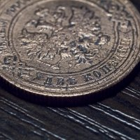 монетка 2 копейки 1897 года :: Александр Черный