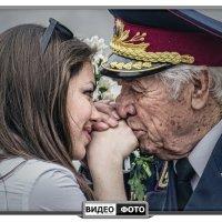 Внучка ветерана :: Антуан Мирошниченко