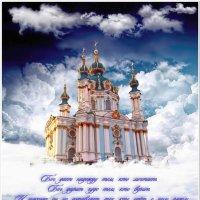 Не теряйте надежду и веру... :: Евгений Кочуров