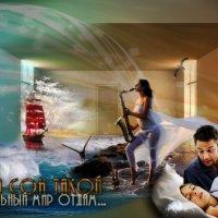 Я за сон такой реальный мир отдам... :: Татьяна Тарасенко