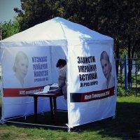 Кусочек Украины :: ваня костынюк