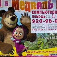 Маша и медведь... :: Михаил Розенберг