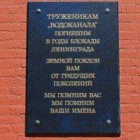 Мемориал Памяти на Шпалерной ул. :: Александр Лейкум