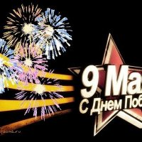 С Великим праздником всех поздравляю!!! :: Олег Афанасьевич Сергеев