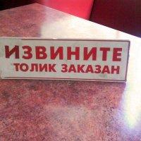 бирка на столе пиццерии :: Евгений Фролов