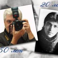 разница в 30 лет :: Евгений Фролов