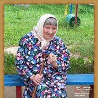 Маленькие радости в глубокой старости... :: Валерий Викторович РОГАНОВ-АРЫССКИЙ
