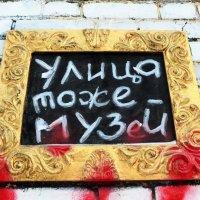 Улица тоже музей. :: Анастасия Осипова