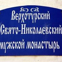 Верхотурский Свято-Николаевский мужской монастырь. :: Ирина Светлакова (SVETLA-IRINA)