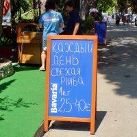 Свежая рiиба для руссо-туристо :: Валерий Судачок