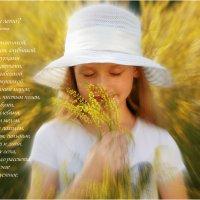 Чем пахнет лето? :: Римма Алеева