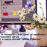 Хочу в ОТПУСК!!! :: Игорь Николаев